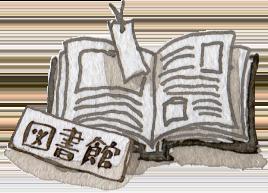 イラスト 水彩 図書館
