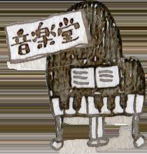 イラスト 水彩 音楽堂