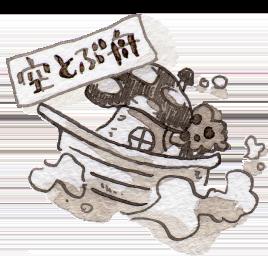 イラスト 水彩 空とぶ船